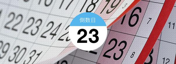 iOS平台下载千万的大牌应用登录安卓《倒数日》