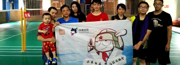 小米汕头同城会羽毛球联谊赛精彩回顾