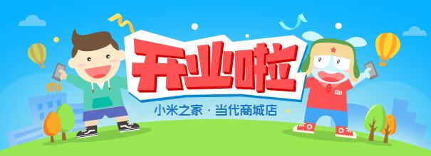 米粉召集令:9月12日北京小米之家当代商城店开业啦!