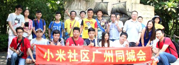 小米广州同城会优秀米粉线下专属活动回顾