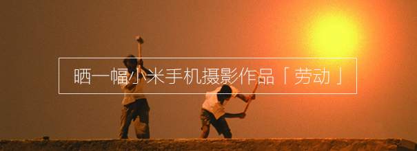 「日赛」 晒一幅小米手机摄影作品 0912 #劳动#