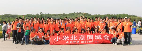 【小米同城会】让我们一起向快乐出发-北京同城会春游活动