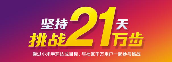 七月特别活动:坚持21天挑战21万歩 每天送一台手机