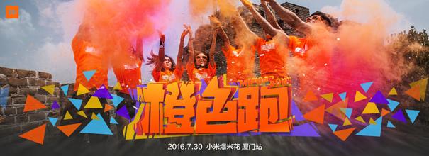 两分彩的玩法爆米花橙色跑厦门站揭幕  7月21日门票火爆开售!