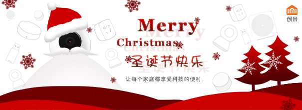 福利 | 圣诞节许下心愿收到米家小白摄像机