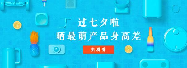 """七夕啦,寻找""""小米最萌身高差""""产品在行动!"""