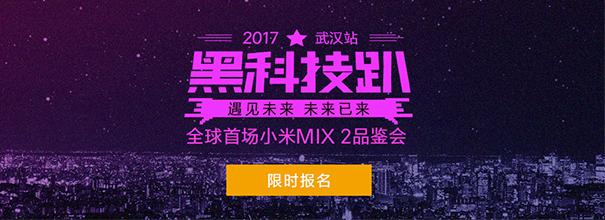全球首场小米 MIX2品鉴会!「小米黑科技趴」武汉站!