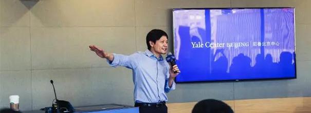 雷军在耶鲁北京中心演讲实录:小米创新的故事