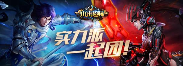 招募 | 小米超神上海新国际博览中心现场活动