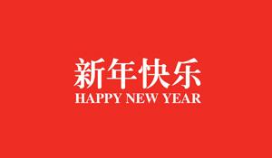 寻新年佛系有缘人!小米社区祝大家2018新年快乐