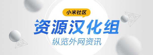 汉化资讯是小米社区资源汉化组的全新栏目,为您精心译制的外网热门科技资讯。欢迎具备外语能力的米粉加入小米社区资源汉化组!