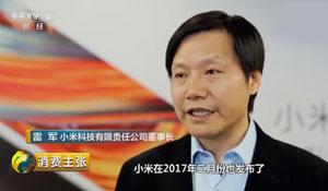 CCTV发布2017手机消费报告 小米创新引领行业