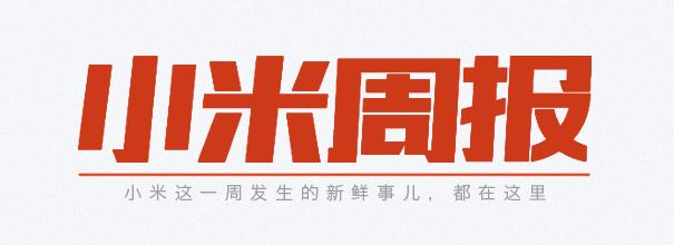 【小米周报】央视点赞小米MIX,小爱同学累计被唤醒2亿次