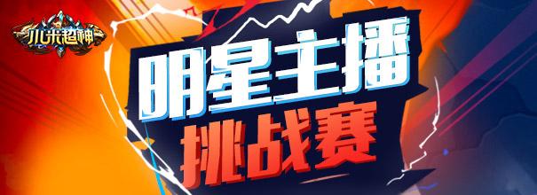 回顾刚刚过去的2017年,小米首款5V5英雄对战MOBA手游《小米超神》展现出了极高人气,其精良的制作水准,优秀的深度策略对战体验,让玩家充分感受到竞技游戏的乐趣。