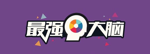 《最强大脑》是江苏卫视引进德国节目《Super Brain》推出的大型科学竞技真人秀节目。专注于传播脑科学知识和脑力竞技,小编搜集了100名晋级的几款游戏,希望你能喜欢!