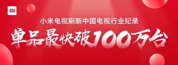 小米电视创造中国记录,单品最快过100万台