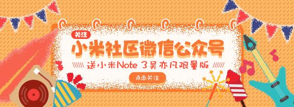 关注小米社区公众号送→小米Note 3吴亦凡限量版手机