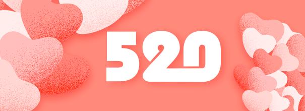 【有奖活动】520,爱你就要说出来!