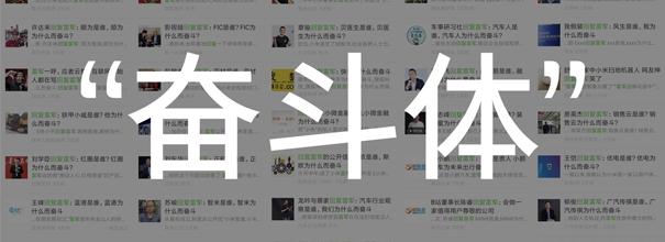 """""""奋斗体""""海报设计大赛正式上线,小米8喊你来奋斗!"""