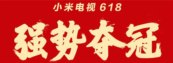 小米电视斩获618京东天猫销量销售额双第一!
