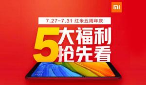 红米五周年庆典明日开启,五大福利等你来!