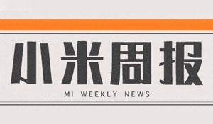 小米周报 小米8透明探索版首卖,小米枪战全新载具上线