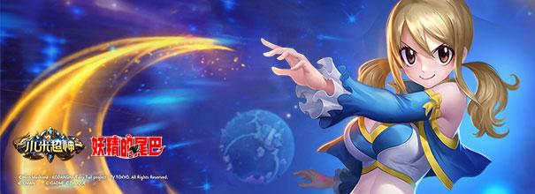妖尾中的星灵魔导士露西已经来到米神啦~作为星灵魔导士,召唤星灵为她战斗可谓是动漫中的一大看点,下面就来认识一下妖尾世界中黄金十二宫的专属星灵吧!