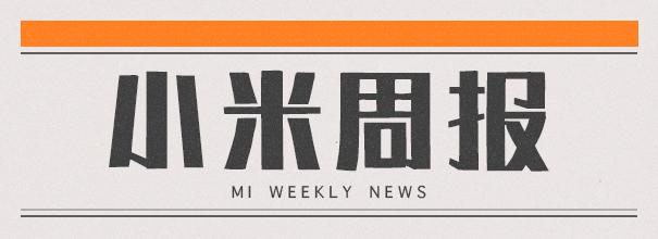 """小米周报丨小米入选""""世界领先科技成果"""""""