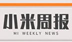 小米周报 | 小米集团公布2018年Q3财报!