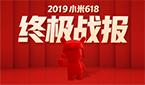 2019『1分排列3618』终极战报新鲜出炉!