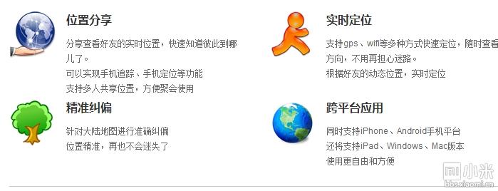 12.17更新!找人神器:《好友定位》GPS 追踪 手机号码 ...
