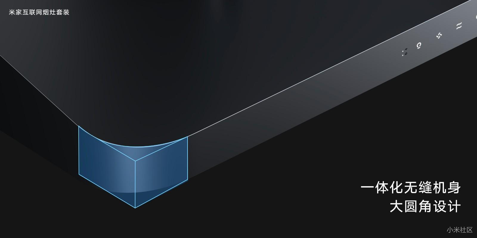 米家互联网烟灶套装采用一体化无缝机身的大圆角设计