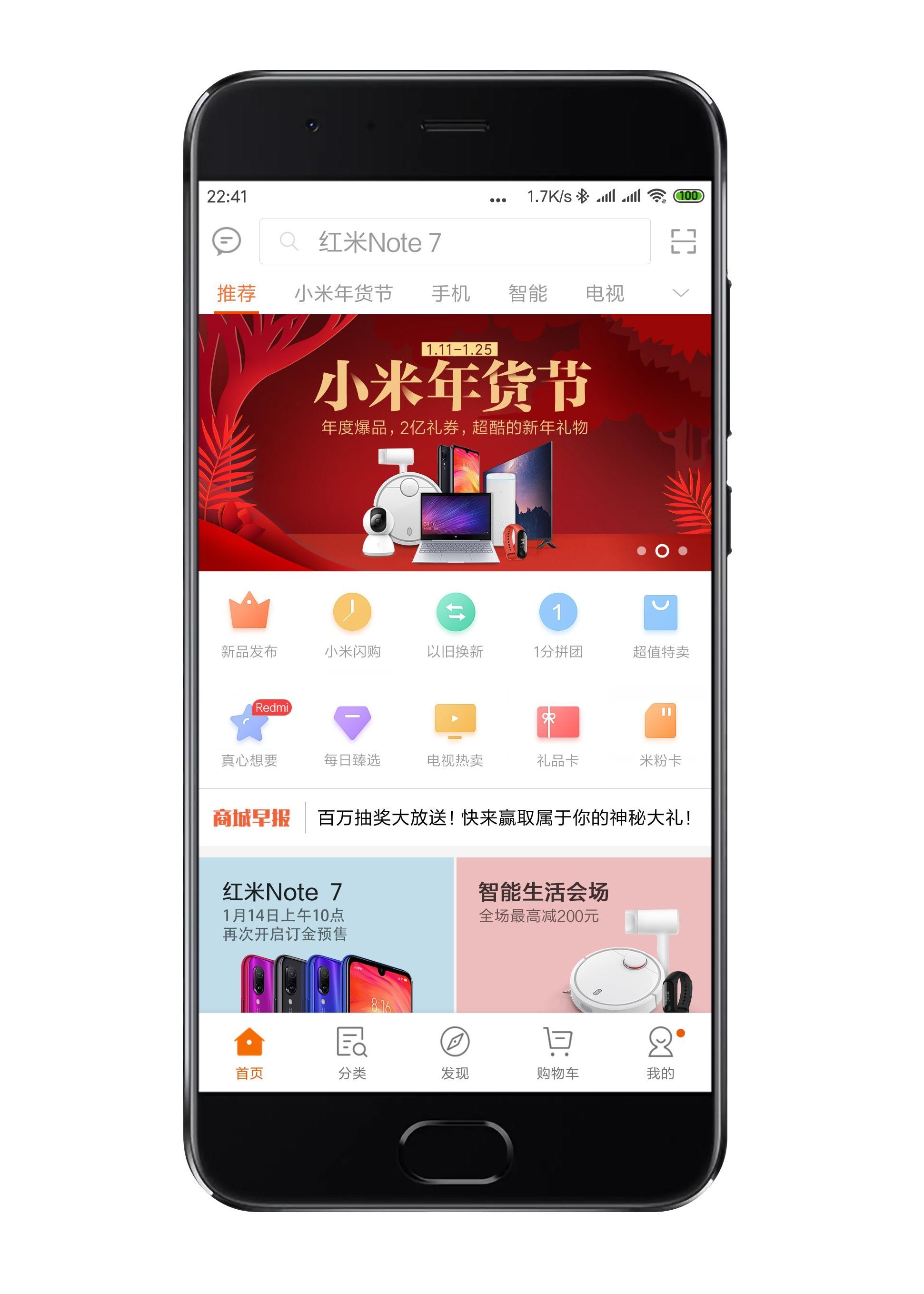 小米手机【小米商城】服务中心功能详解