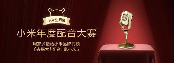 小米年度配音大赛《去探索》洛阳话版