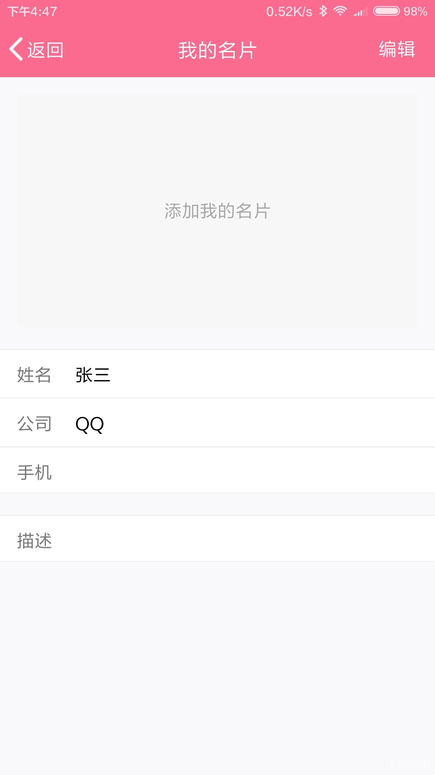 手机qq名片纯白色背景