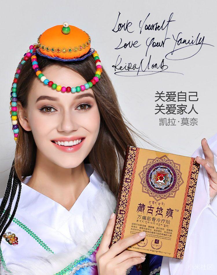 藏古拉雍官方旗舰店_贴上什么感觉?