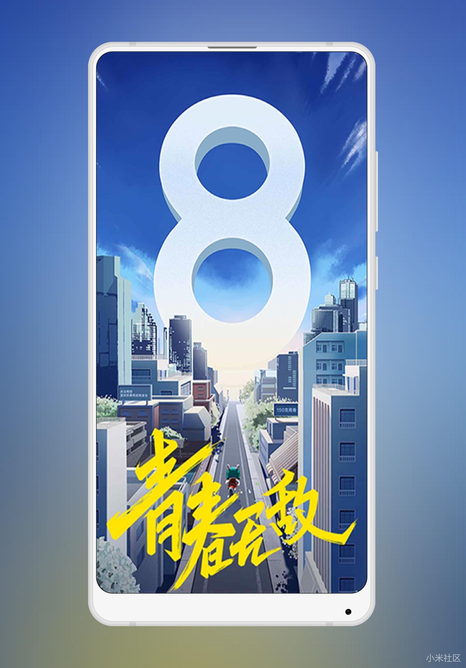 小米8青春版即将发布:青春无敌高清海报宣传壁纸