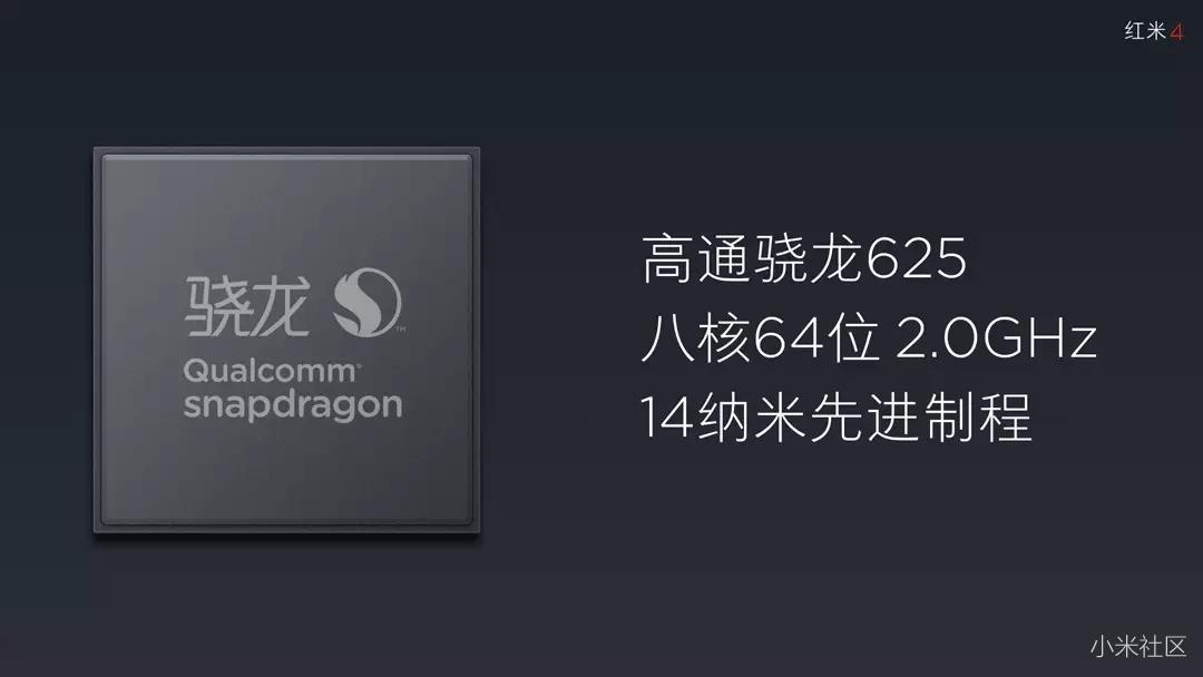 红米4\/4A重磅发布:骁龙625处理器+全高清屏幕