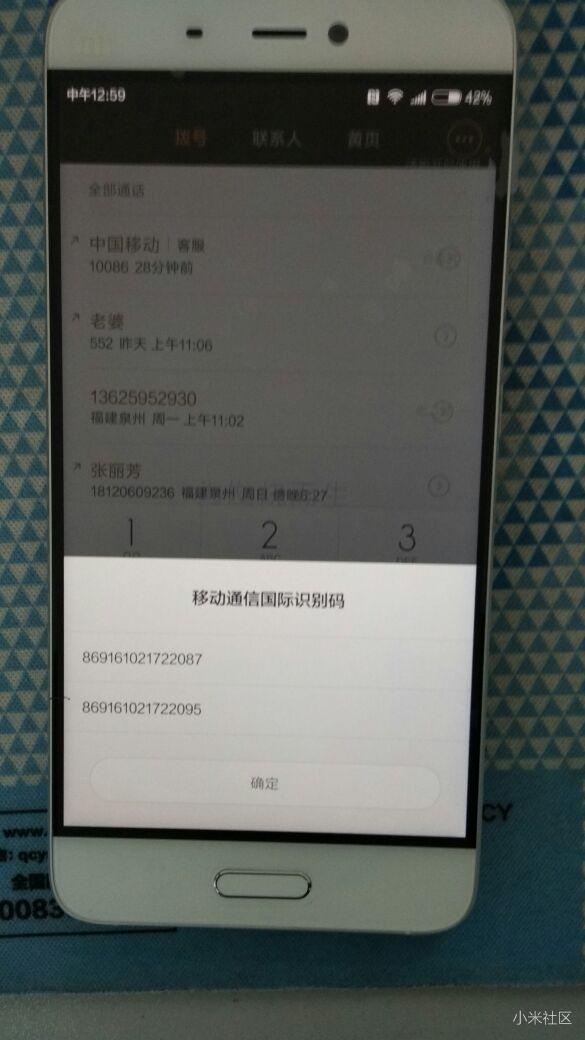 小米4c防伪_3.15在官网抢到的小米5手机怎么有2个IMEI码 - 小米社区官方论坛